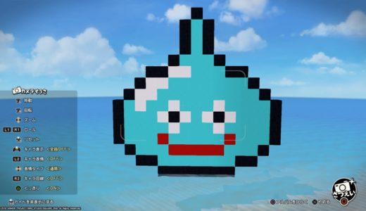 【ドラクエビルダーズ2】ドット絵の作り方を紹介!初心者でも簡単に作れちゃいます!