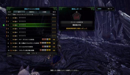 【MHWI】隠しモンスターの調査クエスト集めは龍結晶の地がオススメ!【モンハンワールド:アイスボーン】