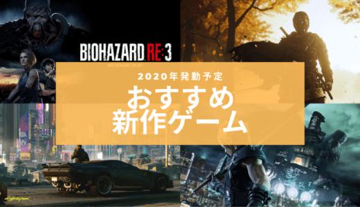 【PS4】2020年発売予定のおすすめゲームソフト一覧【期待の新作】