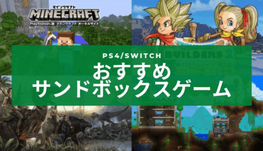 【PS4/Switch】サバイバル・サンドボックスゲームおすすめ11選 クラフト要素や拠点作りが面白いゲーム