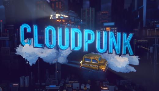 サイバーパンク配達ADV『Cloudpunk』がPS4に登場!どんなゲームなのか?ストーリーやゲームシステムを紹介