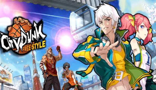【シティダンク】評価・レビュー ゲームの特徴をまとめて紹介【ストリートバスケ】