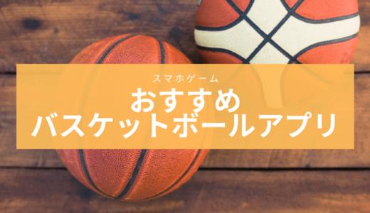 スマホで遊べるバスケゲームアプリおすすめランキング【2020年期待の新作スマホゲーム】