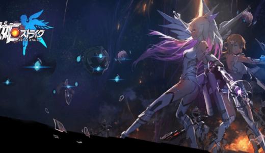 【戦姫ストライク】評価・レビュー ゲームの特徴をまとめて紹介【スリングアクションRPG】