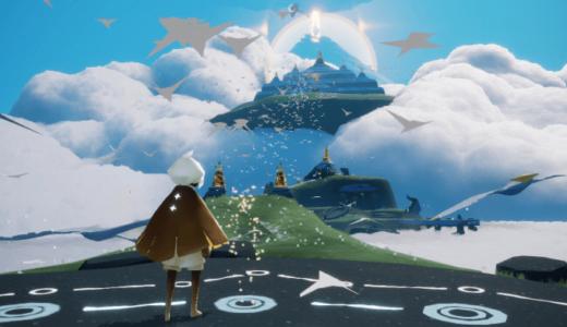 【Sky 星を紡ぐ子どもたち】評価・レビュー ゲームの特徴をまとめて紹介【アドベンチャー】
