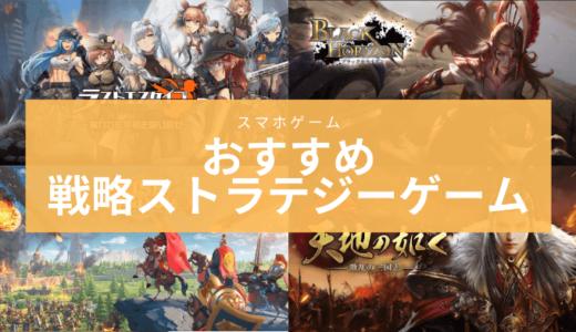 初心者向けストラテジーゲームアプリおすすめランキング【期待の新作スマホゲーム】