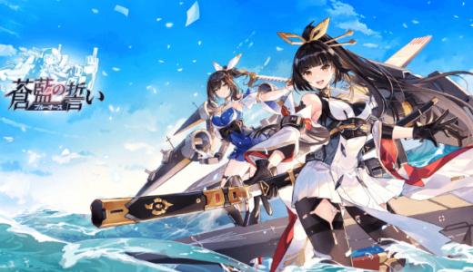 【蒼藍の誓い-ブルーオース】評価・レビュー ゲームの特徴をまとめて紹介【3D戦姫リアルタイム海戦RPG】