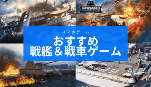 ミリタリー好きが選ぶ戦艦&戦車スマホゲームおすすめランキング【2020年期待の新作スマホゲーム】