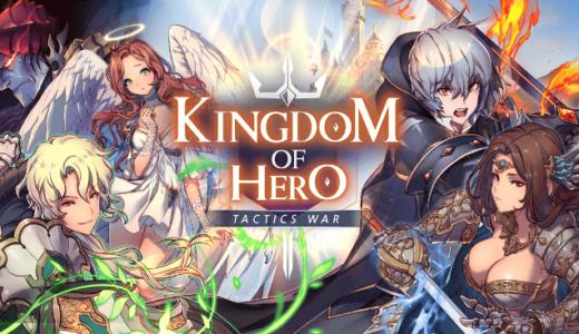 【キングダムオブヒーロー】評価・レビュー ゲームの特徴をまとめて紹介【タクティクスバトルRPG】