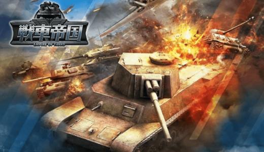 【戦車帝国】評価・レビュー ゲームの特徴をまとめて紹介【ミリタリー系戦略スマホゲーム】
