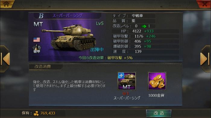 戦車 帝国 攻略