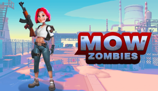 【Mow Zombies】評価・レビュー ゲームの特徴をまとめて紹介【爽快ゾンビシューティング】