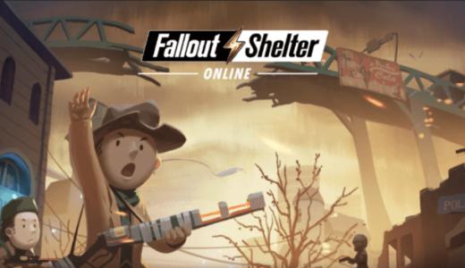 【Fallout Shelter Online】本当に面白いのか?徹底レビュー【地下シェルター建設SLG】